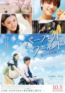 岩田刚典x杉咲花的电影《完美世界》公布新视觉海报