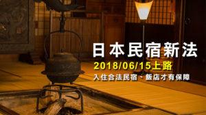 """日本民宿新法施行1个月 加强排除""""黑民宿""""对策"""