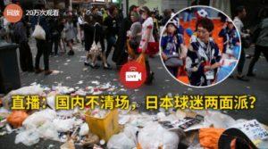 出国捡垃圾、国内随便丢?强国媒体批日本球迷双面人