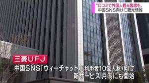 日本三菱UFJ与中国SNS服务合作 应对外国游客增多