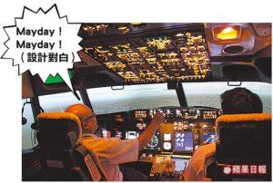 赴日班机重飞3次喊「Mayday」求救华航传没油转降