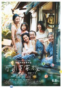 是枝裕和作品《小偷家族》票房突破30亿日元
