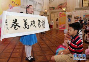 第六届中日韩儿童友好绘画展在上海中国福利会少年宫开幕