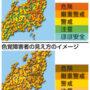 日本将修改中暑危险度颜色标识 顾及色觉障碍者