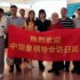 中国象棋协会代表团访日 中日交流谱写新篇章