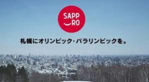 北海道申办2026年冬奥会或改为申办2030年冬奥会