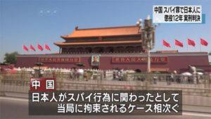 详讯:中国法院以间谍罪判处日本人有期徒刑5年