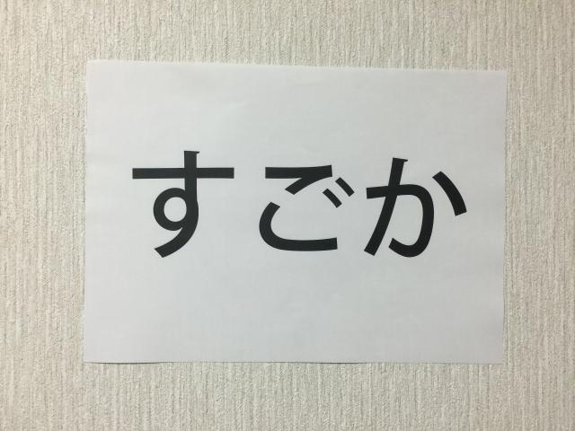 TVが言葉を変化させる【連載:アキラの着目】