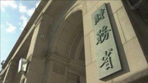 快讯:日本5月经常项目盈余1.9383万亿日元