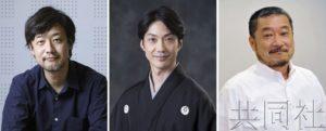 狂言师野村万斋将任东京奥运会开闭幕式综合统括
