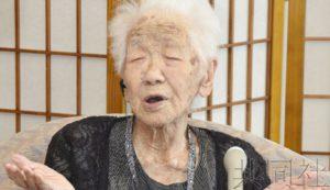 """日本最长寿老人表达感谢称""""都是托大家的福"""""""