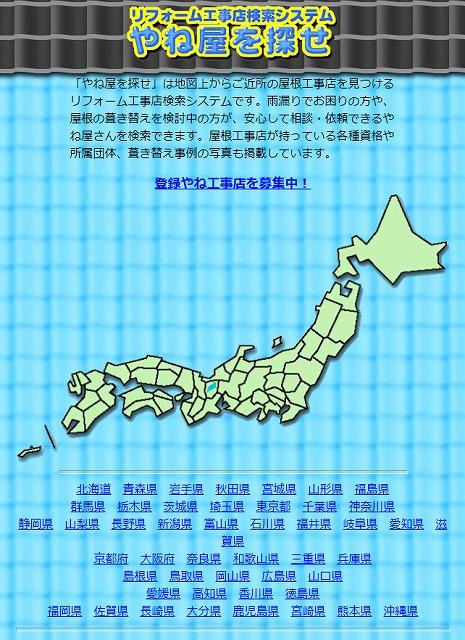 屋根のことなら「Y@net」(運営:日本屋根経済新聞社)【連載:アキラの着目】