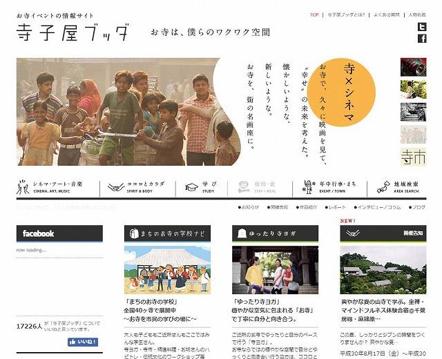 寺院イベントの情報サイト「寺子屋ブッダ」【連載:アキラの着目】