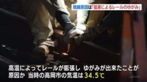 日本富山县路面电车脱轨事故 原因是高温造成的铁轨变形