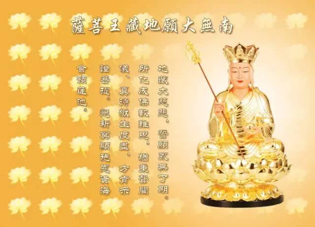 大型佛教经典《地藏菩萨本愿经》,见闻功德无量!