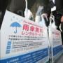 日本北海道免费租借2300把伞现只剩200把,日本网友:被中国人当特产带走了吧