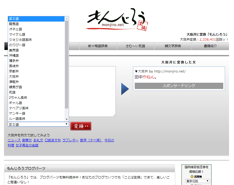 """""""東京弁""""を様々な方言に変換してくれるサイト『もんじろう』【連載:アキラの着目】"""
