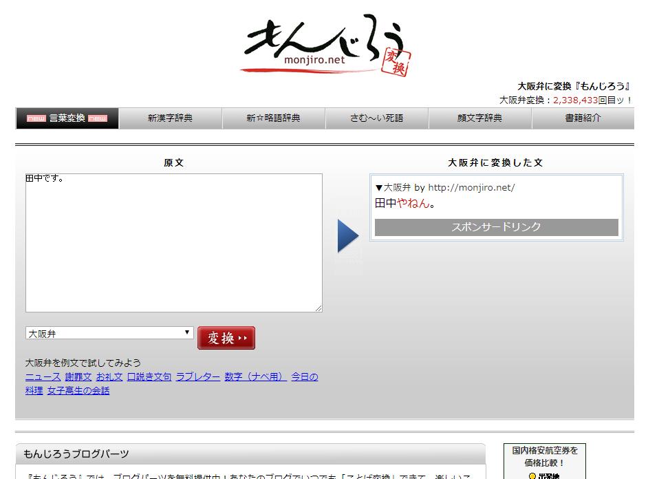 言葉・方言変換サイト『もんじろう』から引用