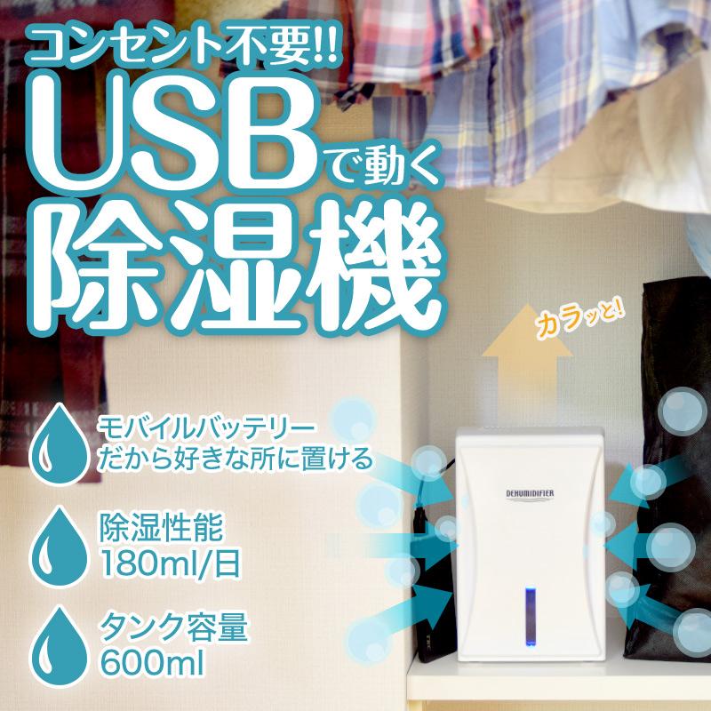 コンセント不要!USBミニ除湿機「湿気とるん」モバイルバッテリー付き【連載:アキラの着目】