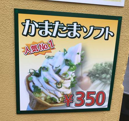 ソフトクリームなのか?うどんなのか?『かまたまソフト』(香川県仲多度郡琴平町)【連載:アキラの着目】
