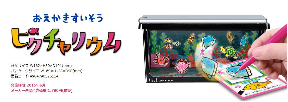 描いた魚が泳ぎ出す不思議な水槽『ピクチャリウム』【連載:アキラの着目】
