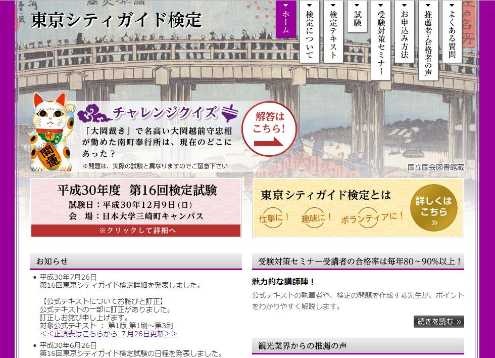 様々な魅力のある東京についての知識を測る『東京シティガイド検定』【連載:アキラの着目】