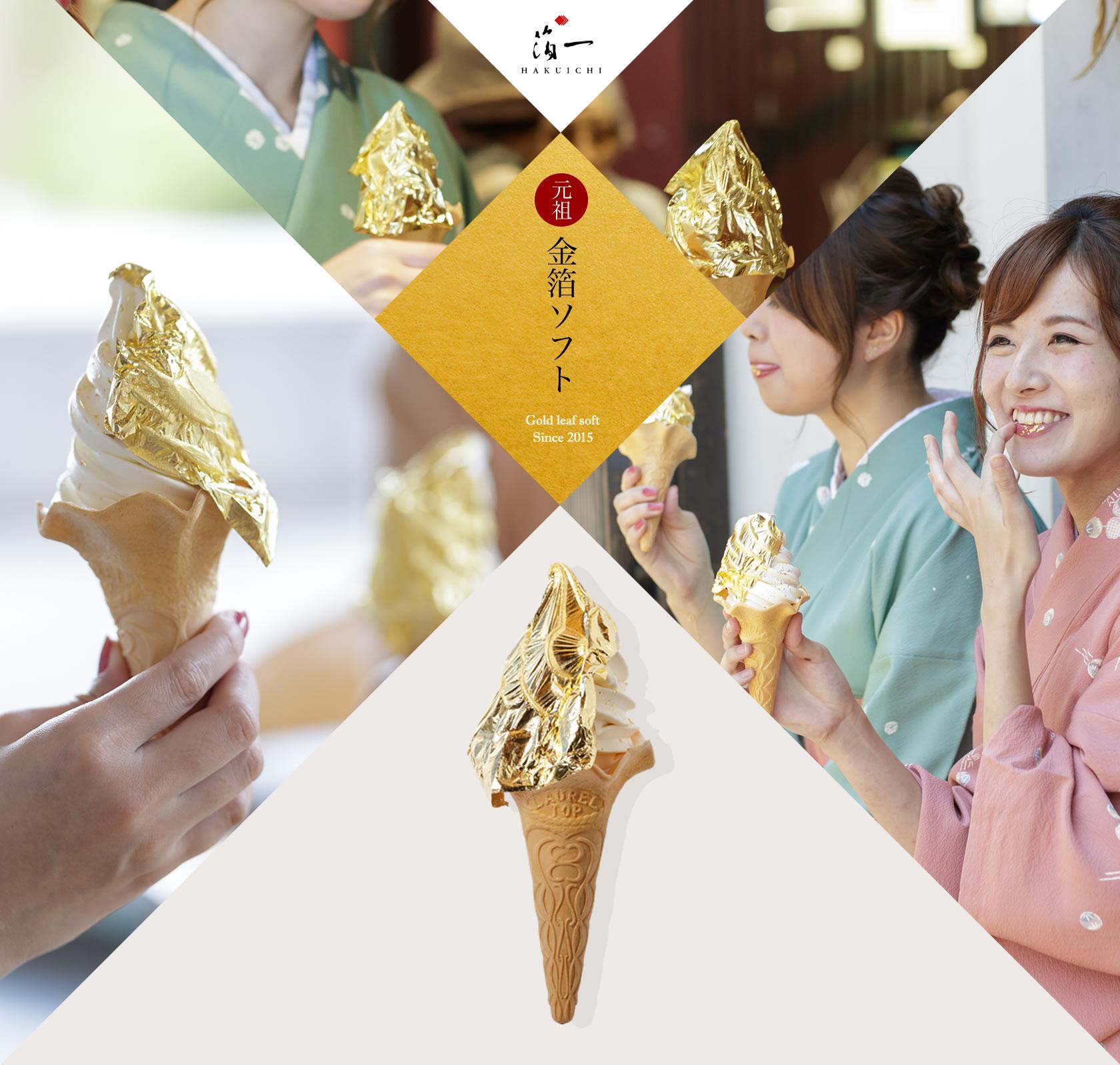 大胆に金箔1枚を纏った贅沢なソフトクリーム(石川県金沢市)【連載:アキラの着目】