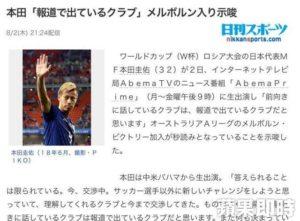 老兵不死!本田圭佑加盟澳超期待再战东京奥运