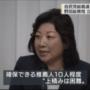 野田圣子决定放弃9月自民党总裁选举