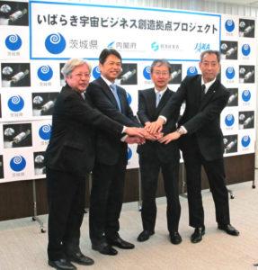 日本茨城县携手科研机构 欲吸引多方投资涉足航天经济