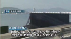 详讯2:一名日本男子在朝鲜被拘 政府呼吁尽早释放