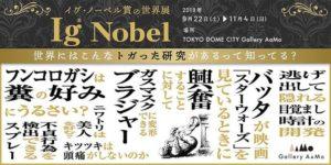 """世界首个""""搞笑诺贝尔奖""""展览将在东京举行"""