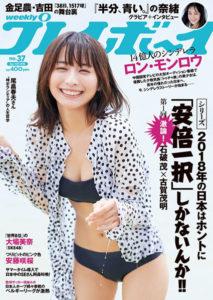 在日本出道的中国美女龙梦柔首次成为周刊封面女郎
