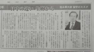 驻日本大使程永华接受《东京新闻》专访