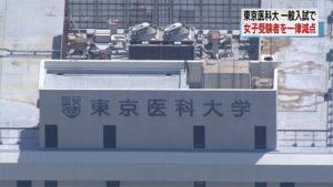 东京医大招生歧视丑闻引发对日本所有医学院校展开调查