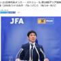 日本公布亚运U21名单:5名大学球员入选