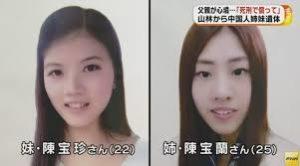 横滨地检就中国姐妹遇害案提出上诉