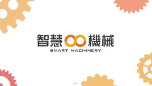 台日智慧机械合作共同开拓国际市场