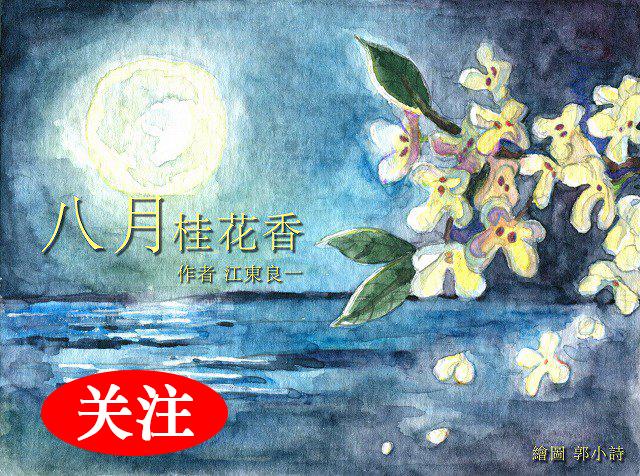 江东良一作品:明朝宫廷小说《八月桂花香》之残阳如血。连载221~直奔刑场20180809