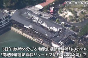 新装修5天就失火 日本温泉饭店350人紧急疏散