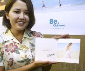 安室奈美惠无偿协助冲绳制作旅游推介海报及视频