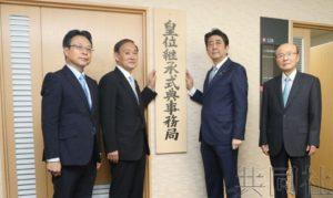 日本政府设立皇位继承仪式事务局