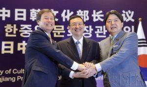 日中韩文化部长会议就与朝鲜交流产生分歧