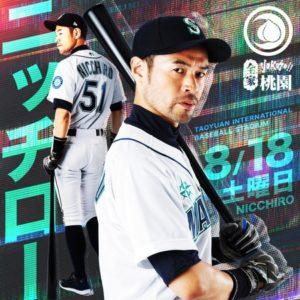 中职》山寨版一朗!日本棒球模仿之神将为桃猿队开球
