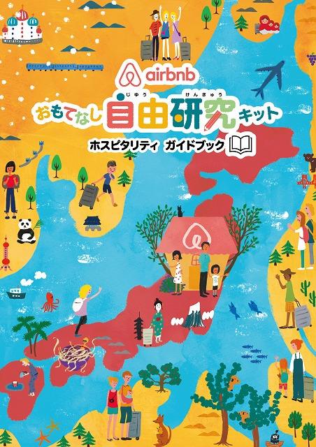 英語フレーズを家族で楽しく学習『おもてなし自由研究キット』(小学生向け)【連載:アキラの着目】