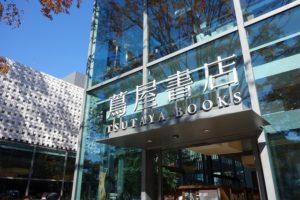 代官山茑屋书店