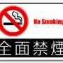 日本外务省室内全面禁烟 外相河野太郎厌恶吸烟