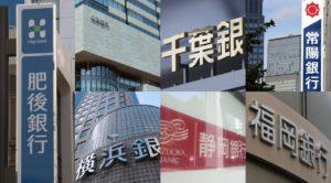 半数日本地方银行在主业方面连续2年以上出现赤字