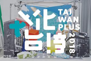 Taiwan Plus前进东京用音乐环岛台湾