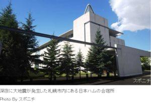 北海道强震机场关闭日职火腿队受困无法移动出赛